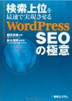 検索上位を最速で実現させるWordPress