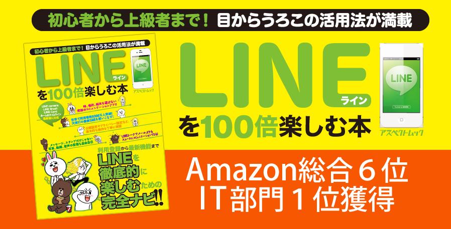LINEを100倍楽しむ本