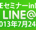 LINEセミナー名古屋