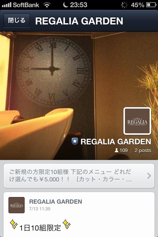 LINE@事例 美容院 REGALIA ホームGARDEN