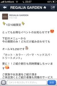 LINE@事例 美容院 REGALIA GARDEN トーク
