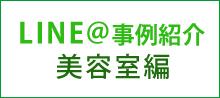 LINE@事例紹介