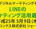 LINEセミナー大阪