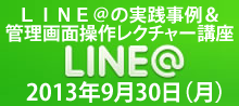 LINE@セミナーin仙台