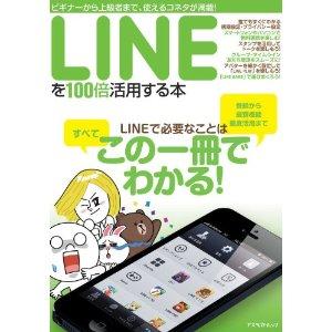LINEを100倍活用する本
