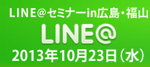 LINEセミナー 広島・福山