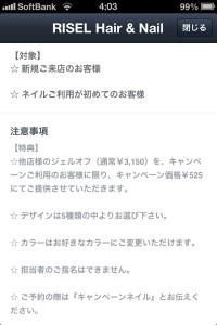 LINE@事例 RISEL 渋谷
