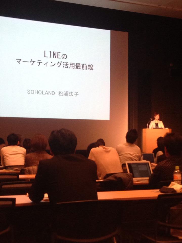 LINEセミナー WEBマーケティングフォーラム