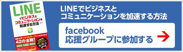 facebook-group700x200
