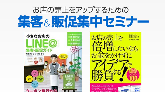 LINE@集客セミナー 小さなお店のLINE@集客・販促ガイド