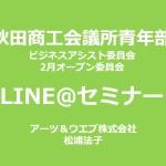 LINE@セミナー 秋田商工会議所様 2月5日