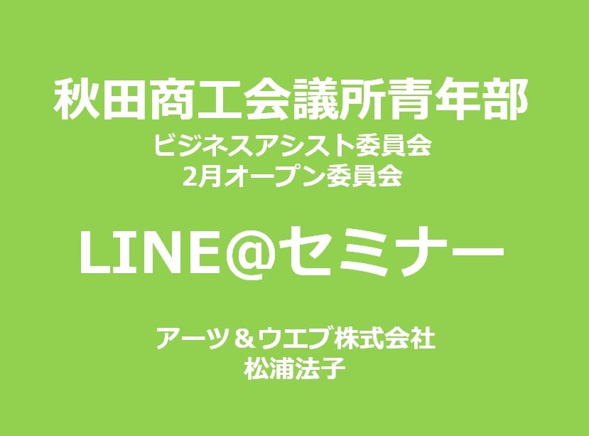 秋田商工会議所LINE@セミナー