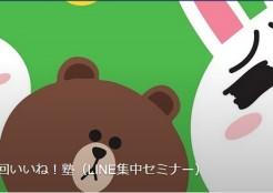 LINE集中セミナー秋田