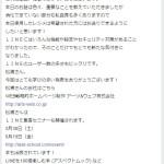 LINEビジネス活用セミナー【5/18】名古屋
