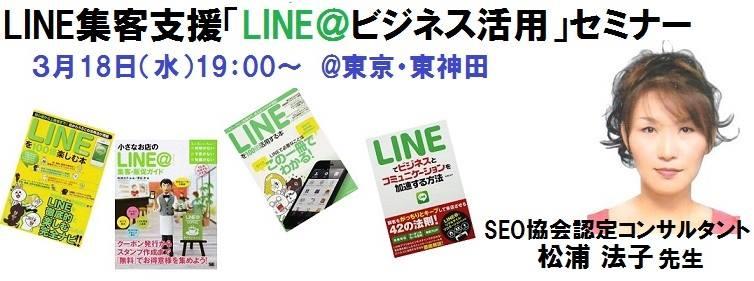 乗り遅れるな!WEBマーケティングツール「LINE@」【3/18】~サービス拡充!~