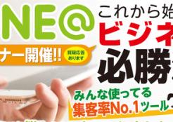 LINE@名古屋セミナー