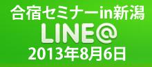 LINE@セミナー合宿