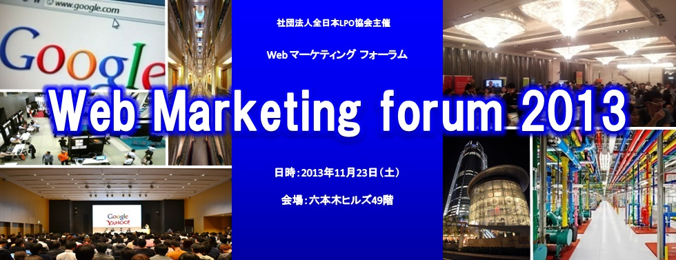 WEBマーケティングフォーラム