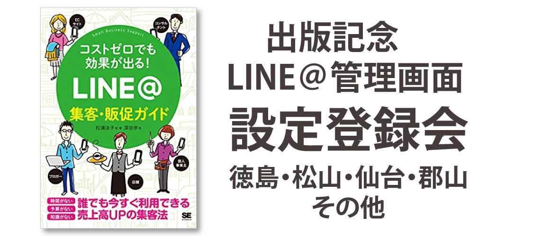LINE@設定登録会
