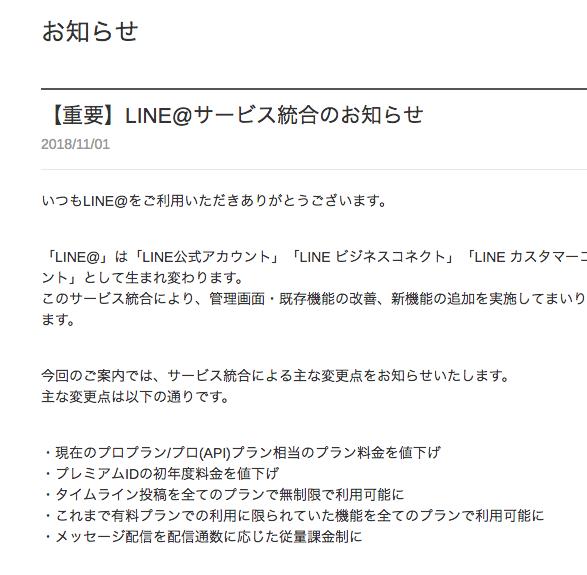 LINE@サービス統合のお知らせ
