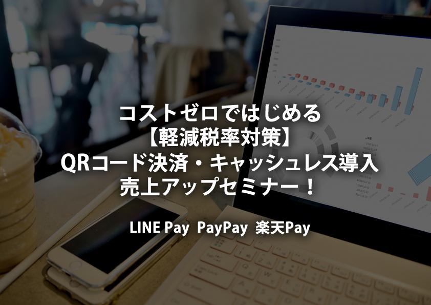 コストゼロではじめる【軽減税率対策】 QRコード決済・キャッシュレス導入売上アップセミナー!