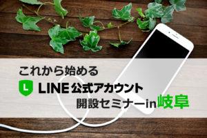 LINE公式アカウント開設導入セミナー岐阜