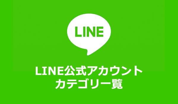 LINE認証アカウント カテゴリ一覧