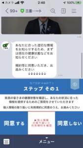 三重県-新型コロナ対策パーソナルサポート