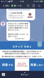 京都府-新型コロナ対策パーソナルサポート