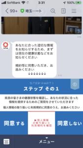 埼玉県-新型コロナ対策パーソナルサポート
