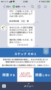 岐阜県-新型コロナ対策パーソナルサポート