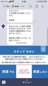 島根県-新型コロナ対策パーソナルサポート