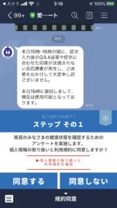 愛知県-新型コロナ対策パーソナルサポート