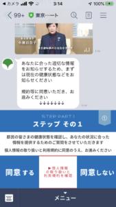 東京都-新型コロナ対策パーソナルサポ