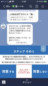 滋賀県-新型コロナ対策パーソナルサポート