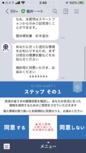 福井県-新型コロナ対策パーソナルサポート