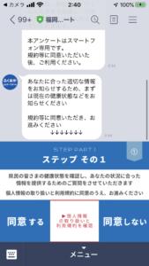 福岡県-新型コロナ対策パーソナルサポート