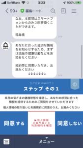 福島県-新型コロナ対策パーソナルサポート