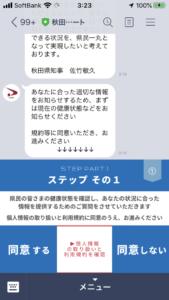 秋田県-新型コロナ対策パーソナルサポート