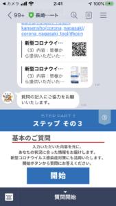 長崎県-新型コロナ対策パーソナルサポート