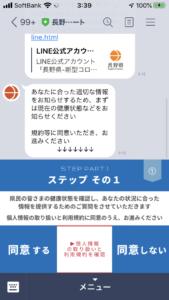 長野県-新型コロナ対策パーソナルサポート