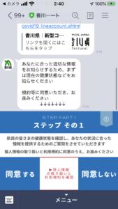 香川県-新型コロナ対策パーソナルサポート