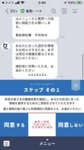 鳥取県-新型コロナ対策パーソナルサポート