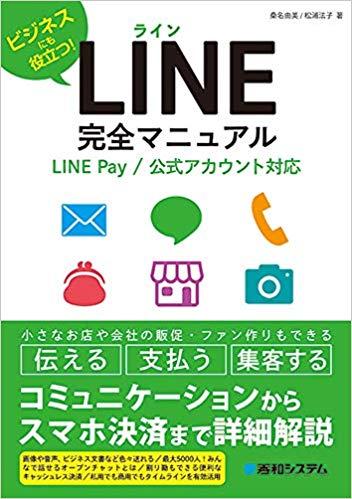 LINE完全マニュアル