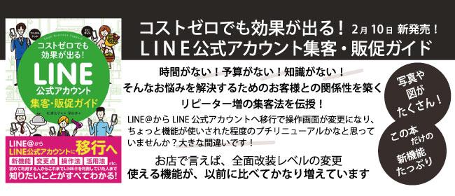 コストゼロでも効果が出る!LINE公式アカウント集客・販促ガイド