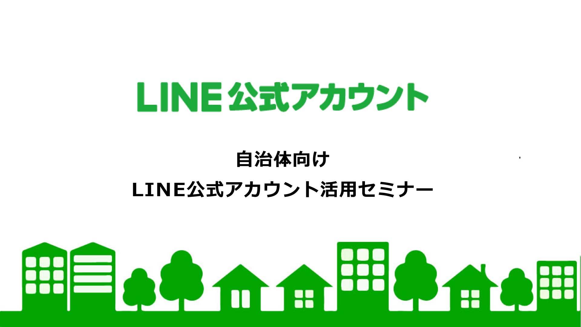 自治体LINE公式アカウント活用セミナー