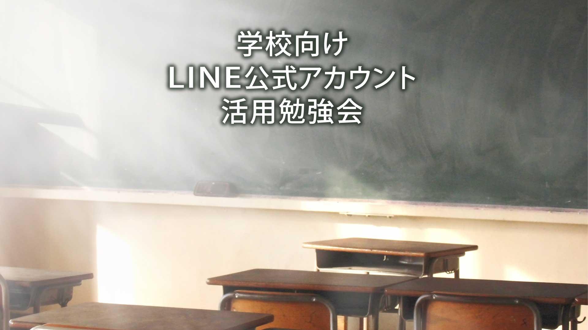 学校向け LINE公式アカウント活用勉強会相談会セミナー