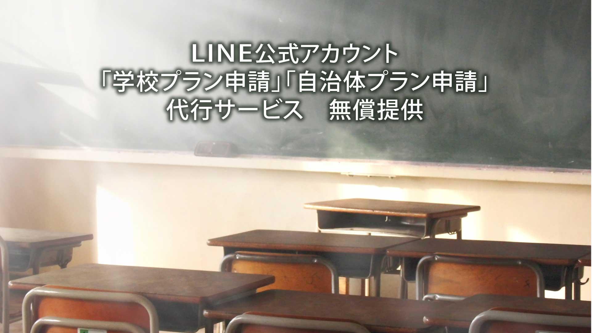 LINE公式アカウント「学校プラン」「自治体プラン」の申請代行・申請サポートを無償提供